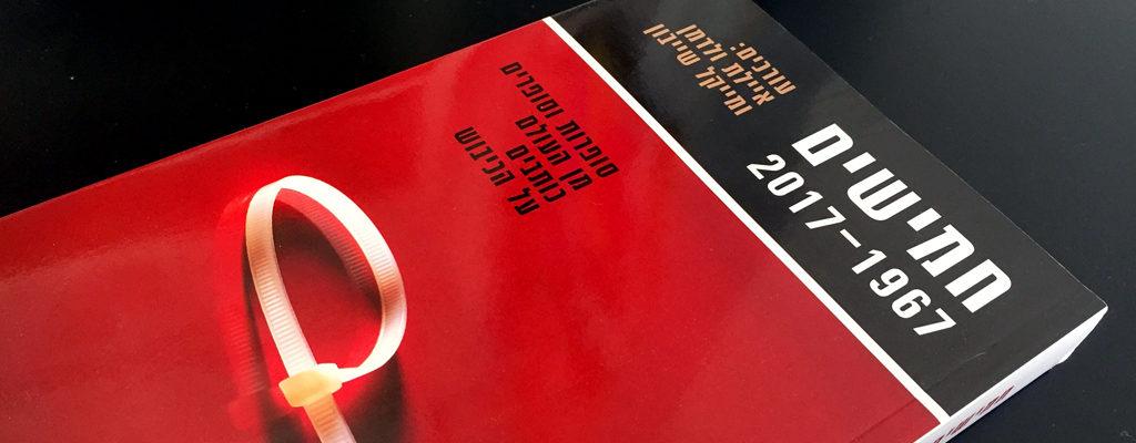ספר חדש