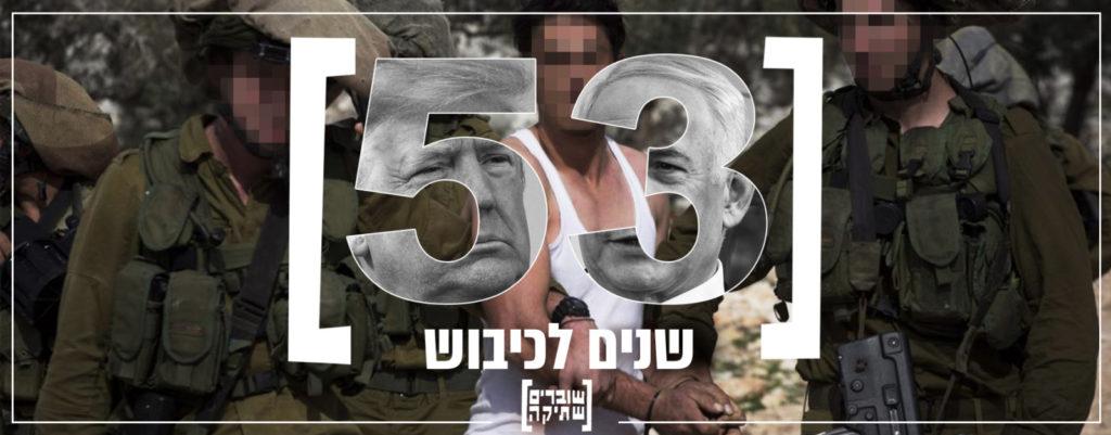 53 שנה לכיבוש