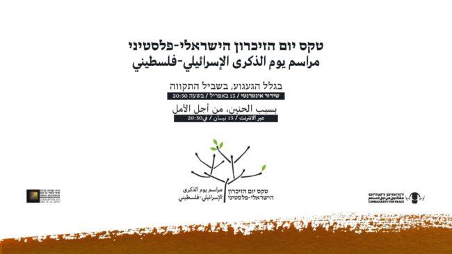 זוכרים ביחד: טקס היום הזיכרון הישראלי-פלסטיני